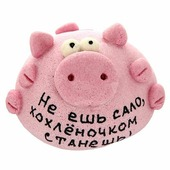 "Фигурка декоративная ""Не ешь сало, хохленочком станешь"""