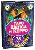 Таро Шепса и Керро