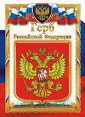 Герб РФ картонный А4 ОГ-1041