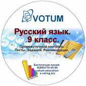 "VOTUM® ООО ""Вотум"" Русский язык. 9 класс."