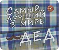 Магнит сувенирный Miland Самый лучший в мире дед!, Т-3295, мультиколор