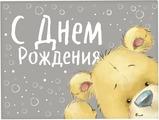 """Открытка-комплимент Дарите Счастье """"С Днем рождения. Мишка"""", 8 х 6 см"""