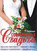 """Поленова Т. """"Современная свадьба. Как и кого пригласить"""""""