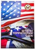 """Капсульный альбом для монет серии """"Штаты и территории США"""" (Квотеры, Монеты США, Штаты и территории) B010215"""