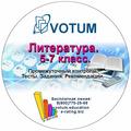 "VOTUM® ООО ""Вотум"" Литература. 5-7 класс."