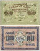 Банкнота 1000 рублей 1917 Шипов, кассир Шмидт A302001