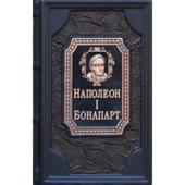 Наполеон Бонапарт Кожаный переплет