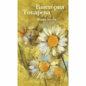 """Токарева В. """"Жена поэта"""""""