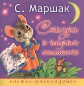 """Маршак С. """"Сказка о глупом мышонке"""""""