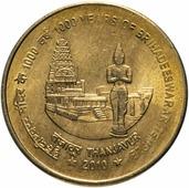 Монета Индия 5 рупий 2010 1000 лет храма Брихадесварара Танджавура F144803