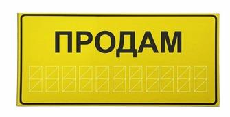 """Магнит Простые Предметы объявление """"Продаю машину"""""""