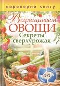 """Сост. Кашин С.П. """"1+1, или Переверни книгу. Выращиваем овощи. Секреты сверхурожая. Выращиваем ягоды и фрукты. Секреты богатого урожая"""""""