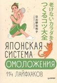 """Хибино С. """"Японская система омоложения 114 лайфхаков"""""""