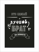 """Магнит Простые Предметы """"Это самый лучший брат на планете"""", RM36RGB"""