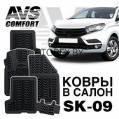 Ковры в салон 3D Lada XRAY (2016-) с вещ.ящиком AVS SK-09 (4 предм.)
