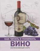 """Шпаковский М.М. """"Как читать и понимать вино"""""""
