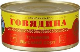 Йошкар-Олинская Тушенка говядина тушеная высший сорт, 325 г