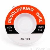 Плетенка для снятия припоя ZD-180 (3.0mm x 1.5m)