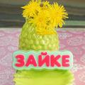 Зайке - надпись, форма для мыла пластиковая
