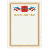 """Грамота """"Похвальный лист"""" BRAUBERG А4, мелованный картон, бронза 128341"""