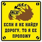 """Наклейка автомобильная Mashinokom """"Проложу дорогу"""", VRC 713-01, винил, 18х18 см"""