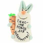 "Фигурка декоративная ""Секс не повод для знакомства"""
