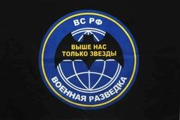 """Флаг Военной Разведки """"Выше нас только звезды"""" (Флажный шелк, 150 х 225 см)"""