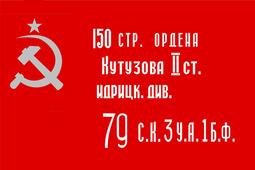 Флаг Копия Знамени Победы (Флажный шелк, 140 х 210 см)