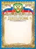 Диплом картонный с фольгой А4 ОФГ-443