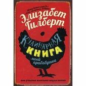 "Поттер Маргарет Ярдли ""Кулинарная книга моей прабабушки"""