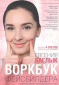 """Баглык Е. """"Воркбук фейсбилдера комплекс работы над мышцами лица и шеи"""""""