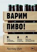 """Сидва К. """"Варим пиво Гид по домашнему пивоварению для начинающих"""""""