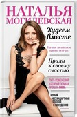"""Могилевская Наталья """"Худеем вместе"""""""