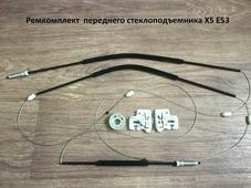 Ремкомплект стеклоподъемника BMW заднего левого стеклоподъемника