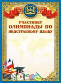 "Грамота ""Участнику олимпиады по иностранному языку"" картонная А4 ОГ-1202"