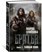 """Мария Семёнова """"Братья. Книга 1: Тайный воин"""""""
