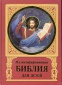 Иллюстрированная Библия для детей: Ветхий и Новый Заветы