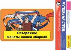 """Наклейка на авто Miland Футбольная страна """"Фанаты нашей сборной"""", НА-2480"""