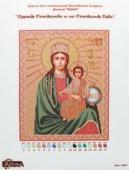 """Канва для вышивки Gluriya """"Прежде Рождества и по Рождестве Дева"""", 26 x 32 см. 74027"""