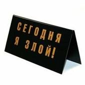 """Табличка на стол """"Шеф в хорошем настроении!/ Сегодня я злой!"""""""