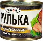 Рузком Рулька копченая бескостная, 540 г