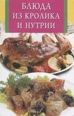 """Забирова А. (сост.) """"Блюда из кролика и нутрии"""""""