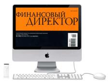 """""""Финансовый директор"""" электронный журнал"""