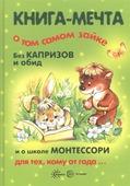"""Генденштейн Л. Э. """"Книга-мечта о том самом Зайке, о косолапом Мишке, о большом и маленьком и тихих стихах для тех, кому от 1 до 3"""""""