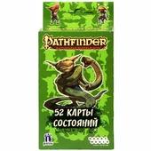 Pathfinder: Карты Состояний
