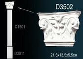 Лепнина Перфект Пилястра D3502