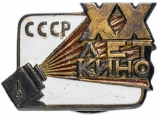 "Знак ""20 лет советскому кино"" A009115"
