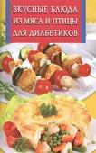 """Котлова Е. (сост.) """"Вкусные блюда из мяса и птицы для диабетиков"""""""