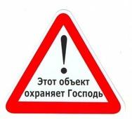 """Наклейка-знак внешняя """"этот объект охраняет господь"""" /ЗБН-03/"""