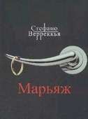 """Стефано Верреккья """"Марьяж"""""""